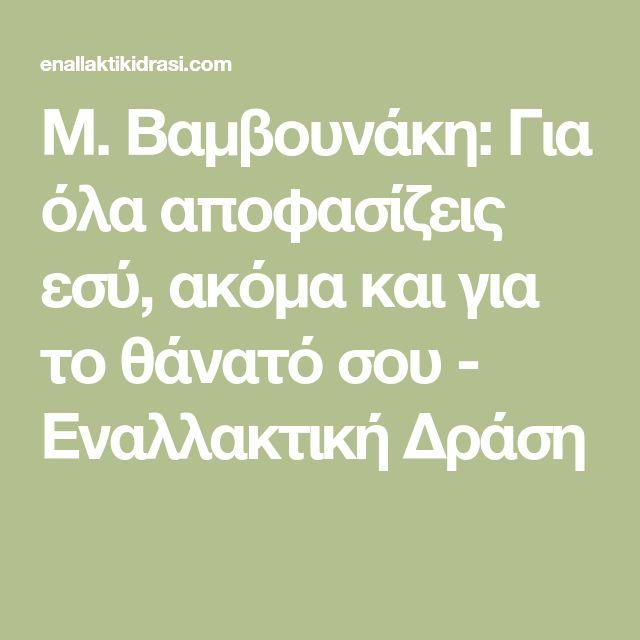Μ. Βαμβουνάκη: Για όλα αποφασίζεις εσύ, ακόμα και για το θάνατό σου - Εναλλακτική Δράση