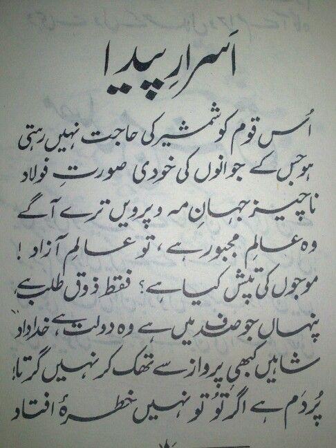 allama iqbal shair e mashriq Allama iqbal, the poet of the east  people even bestowed on him the title of shaere-mashriq (poet of the east)  iqbal is known as shair-e-mushriq meaning .