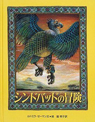 シンドバッドの冒険 (大型絵本)