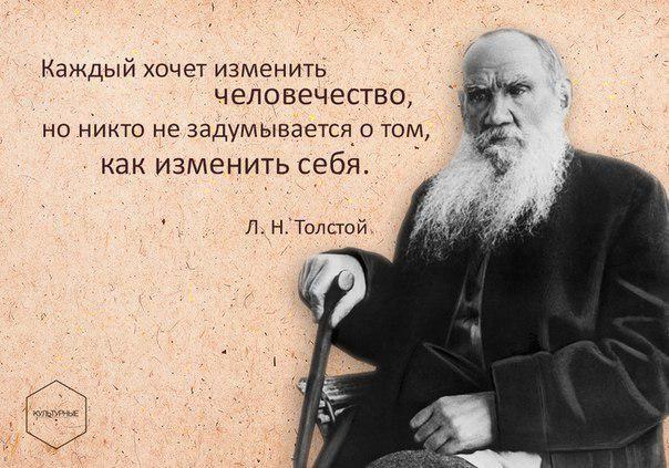 Чтобы мир менять, нужно для начала изменить мир внутри себя . • ° #Толстой #цитаты #мудрость #мир