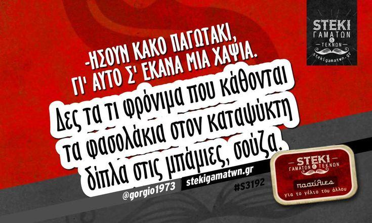 -Ήσουν κακό παγωτάκι @gorgio1973 - http://stekigamatwn.gr/s3192/