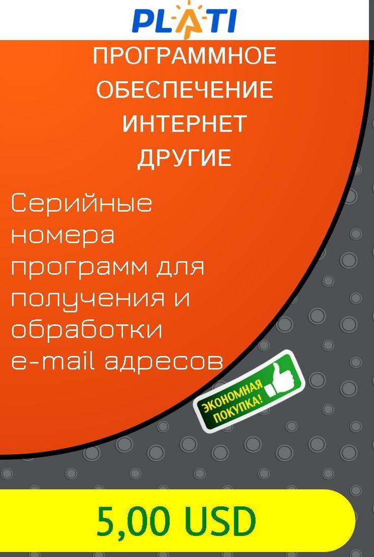 Серийные номера программ для получения и обработки e-mail адресов Программное обеспечение Интернет Другие