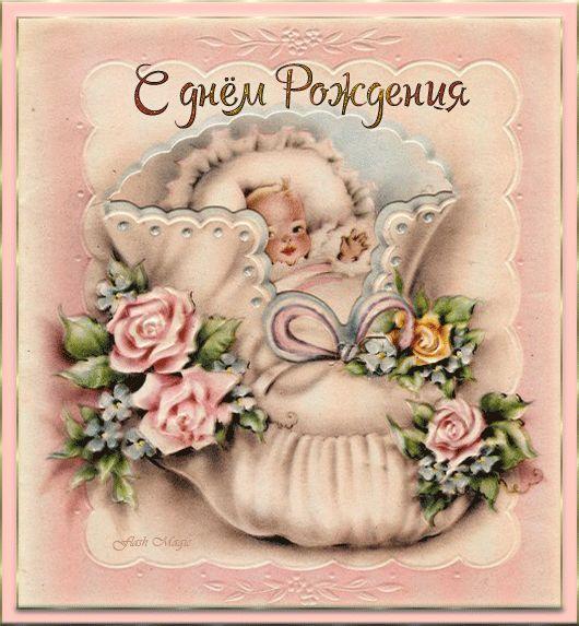 Именем даша, открытки для новорожденных для девочки
