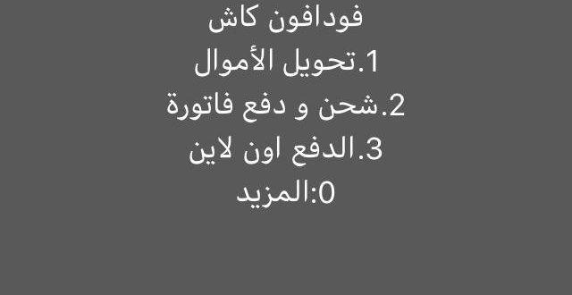 تحويل رصيد فودافون كاش بالكود والطريقة الصحيحة ميكساتك Calligraphy Arabic Calligraphy