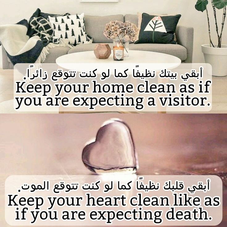 Keep your home clean as if you are expecting a visitor. Keep your heart clean like as if you are expecting death.