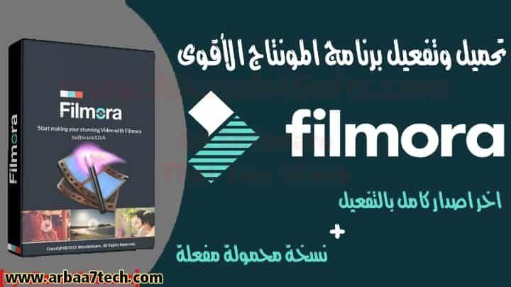 مدونة المعلوميات تحميل برنامج Wondershare Filmora الإصدار الأخير مع Film Dns Pandora Screenshot