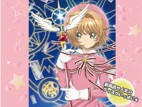 Entire Shop Of Cardcaptor Sakura Anime Merchandise To Open In Tokyo This Month