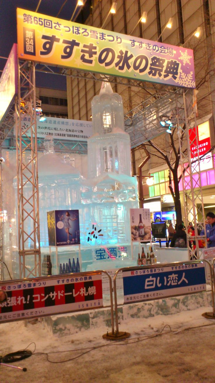 ice statue festival in SUSUKINO