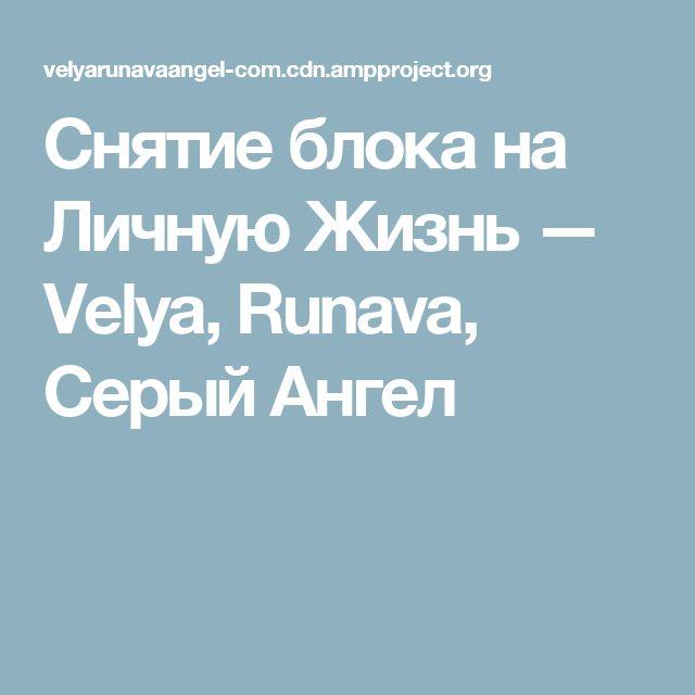 Cнятие блока на Личную Жизнь — Velya, Runava, Серый Ангел