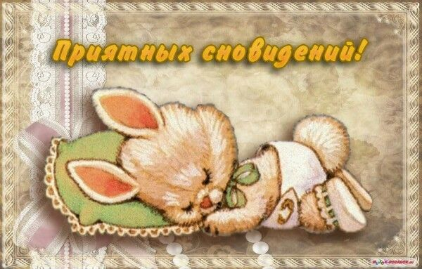 Открытки спокойной ночи зайка моя и сладких снов, открытку