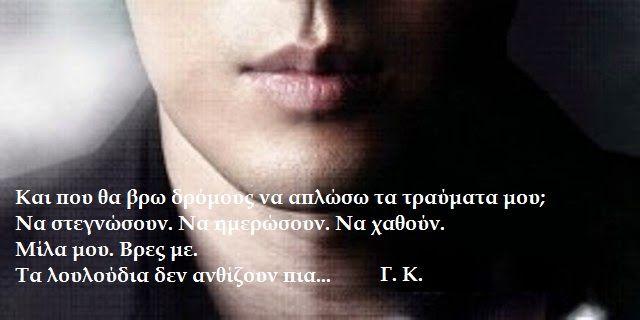 http://georgiakakalopoulou.blogspot.gr/2015/03/flowers-doesnt-bloom-anymore.html