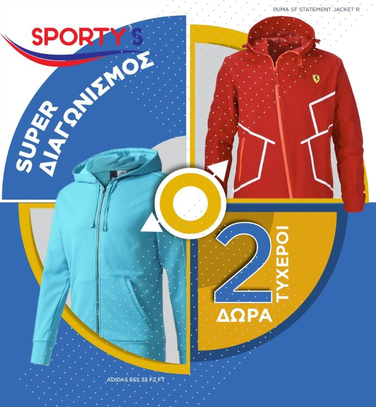 Διαγωνισμός με δώρο unisex ζακέτα Adidas & ένα ανδρικό μπουφάν Puma