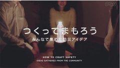 東日本大震災から6年自分でできる防災災害対策についてNHKが発信するサイトつくってまもろうがとってもタメになります 懐中電灯とペットボトルで作るランタンごみ袋で作るポンチョ災害シェルターペットボトルのライフジャケットお皿やコップも身近な物から作ることができる 動画で分かりやすく解説されていますのでぜひチェックしてみてください 動画の中にはさすがNHKわくわくさんもちょっと登場しています  NHK つくってまもろう みんなで集めた防災アイディア http://ift.tt/2mnIvfz  #311#地震#災害#防災#アイディア#避難