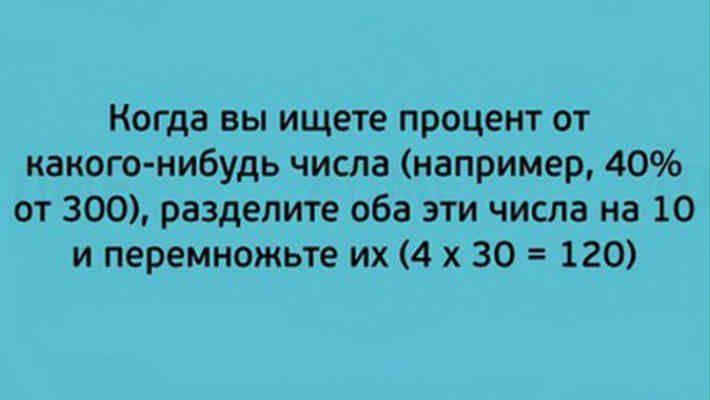 9 Уловок, Которые Помогут Вам Овладеть Математикой В Два Счёта