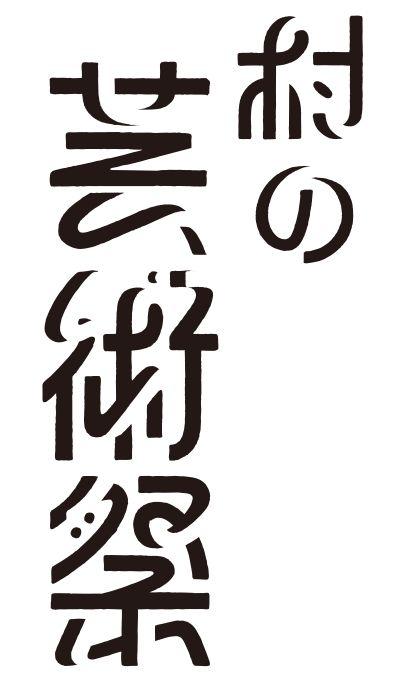 村の芸術祭   南山城村芸術祭二〇一四