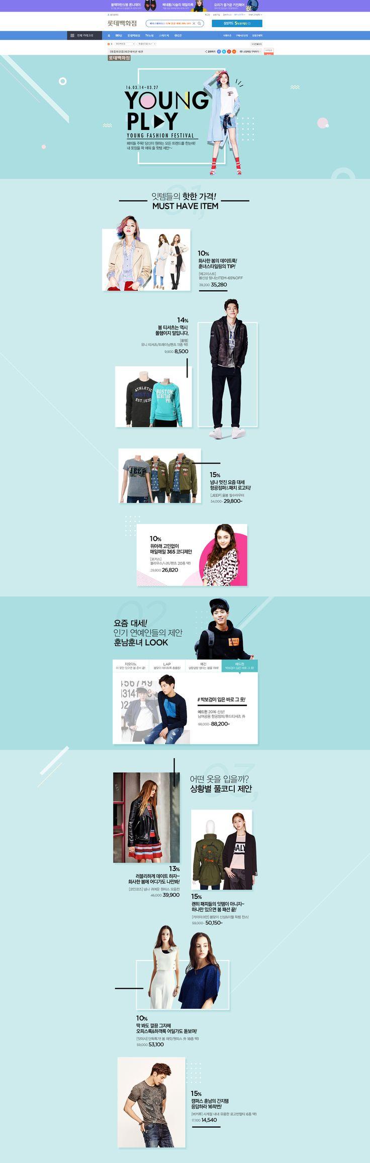 [롯데백화점] 2016영패션 페스티벌 Designed by 박지원
