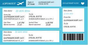 """Готовые решения :: Приглашения на свадьбу :: Приглашение """"Билет на самолет"""""""