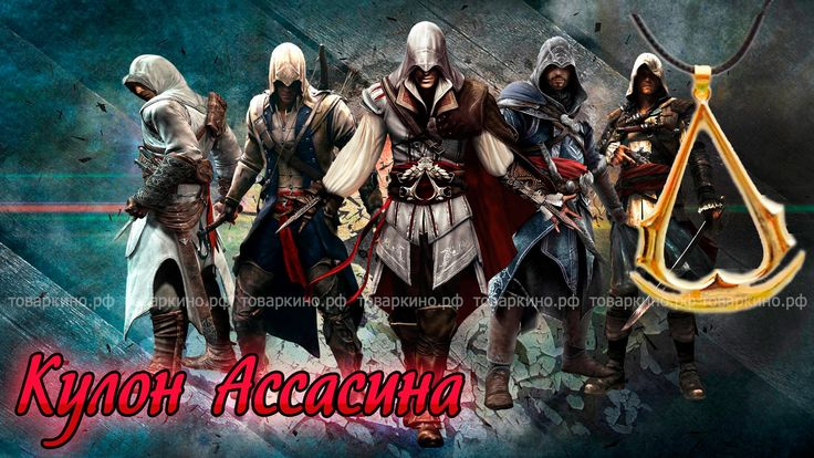 Кулон Ассасина золотой тон Assassin's Creed