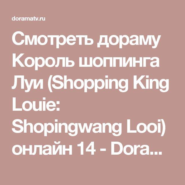 Cмотреть дораму Король шоппинга Луи (Shopping King Louie: Shopingwang Looi) онлайн 14 - DoramaTv.ru