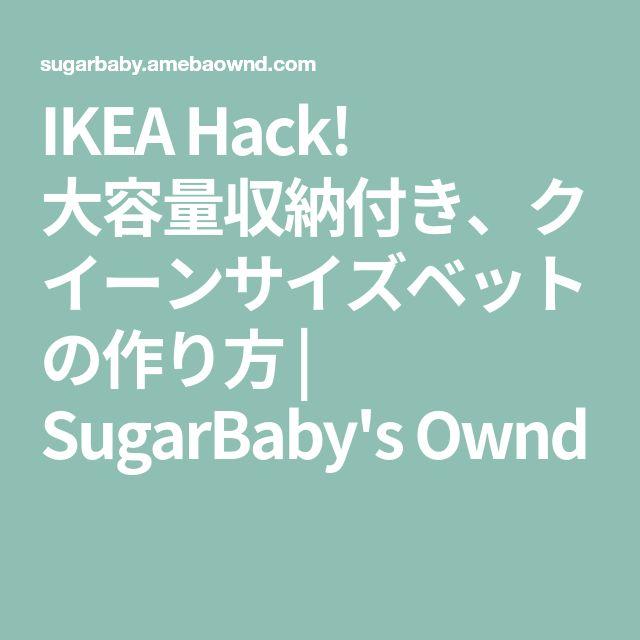 IKEA Hack! 大容量収納付き、クイーンサイズベットの作り方 | SugarBaby's Ownd