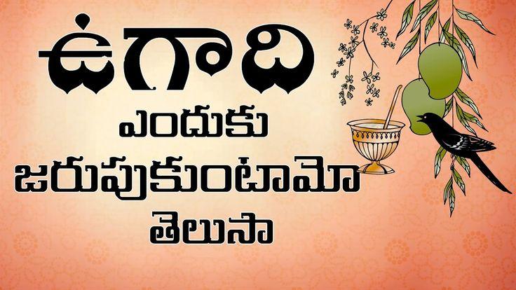"""""""ఉగాది, ఎందుకు, జరుపుకుంటామో, తెలుసా, Devotional Box, ugadi, ugadi festival, History of Ugadi, Telugu New Year Ugadi, Ugadi Festival 2017, Telugu Ugadi Story,"""