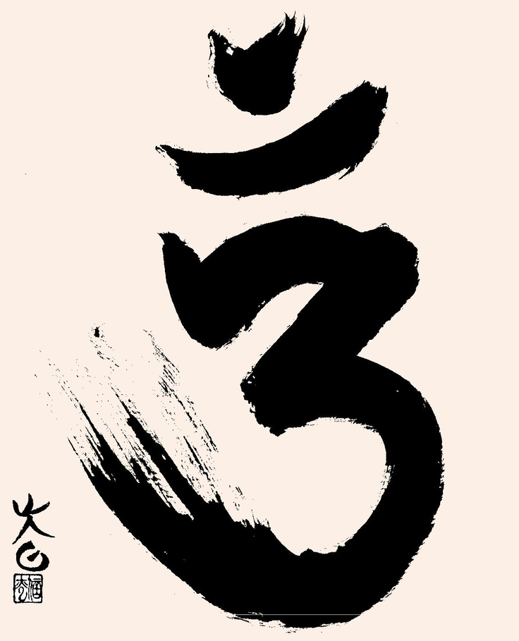 AUM, the sacred syllable standing for change and changelessness.
