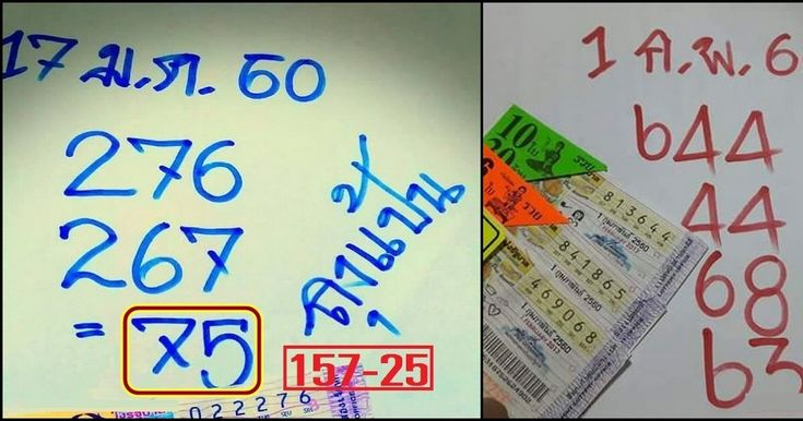 Thailand Lottery Vip Tips For 1-July-2019