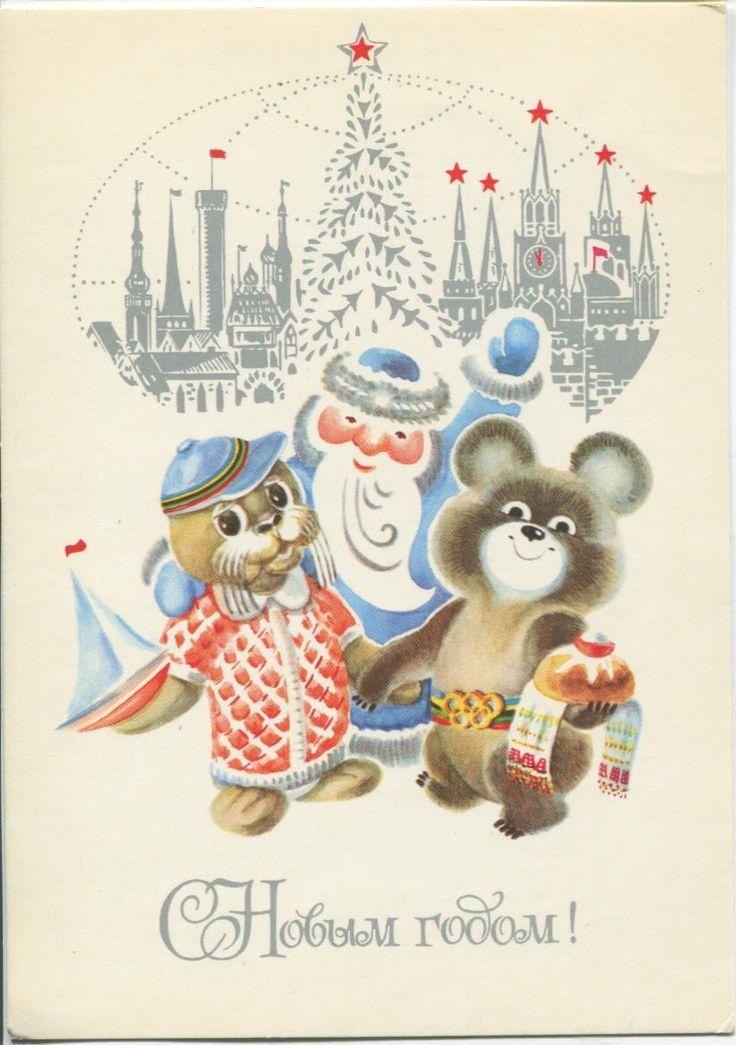 happy new year. olympic mascot bear russia 1980  blue santa seal christmas