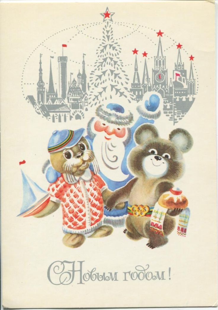 happy new year. olympic mascot bear russia 1980  blue santa seal christmas