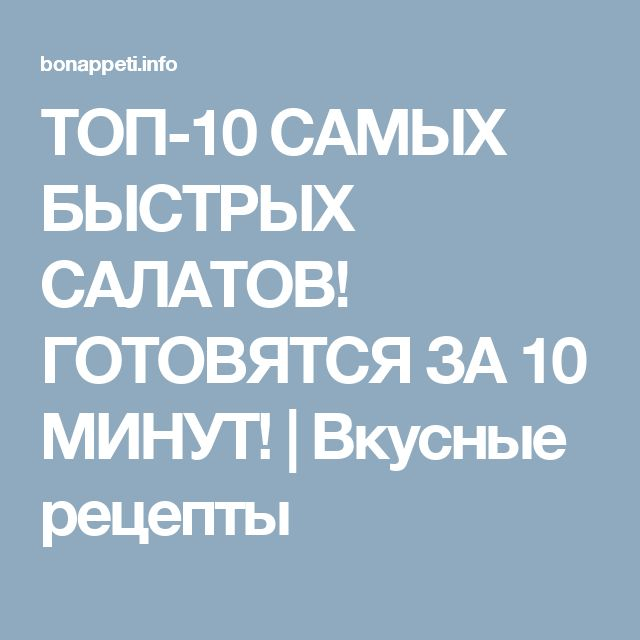 ТОП-10 САМЫХ БЫСТРЫХ САЛАТОВ! ГОТОВЯТСЯ ЗА 10 МИНУТ!   Вкусные рецепты