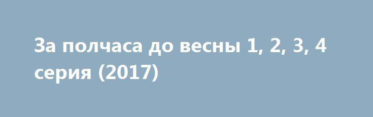 За полчаса до весны 1, 2, 3, 4 серия (2017) http://kinofak.net/publ/melodrama/za_polchasa_do_vesny_1_2_3_4_serija_2017_hd_5/8-1-0-5247  Тамара, всегда поддерживающая своего супруга - одаренного хирурга, и своих любимых дочерей, была как ангельский заступник для своих близких.Однажды, в этой семье происходят неприятные и горькие события. У супруга появляется молодая любовница. Всесокрушающая красотка - старшая дочь, собралась бросить своего мужа - недотепистого научного работника, ради…