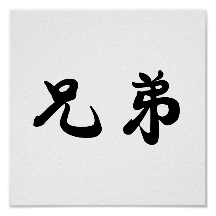 Customizable #Art #Asia #Asian #Beautiful #Black #Brotherhood #Calligraphy #Character #China #Chinese #Culture #Cute #Design #East #Faith #Fashion #Fortune #Good #Han #Japan #Japanese #Kanji #Kongfu #Love #Orien #Oriental #Panda #Sign #Special #Stuff #Style #Symbol #Taoism #Tradition #Traditional #Tribal #Unique #Word #Zen Chinese Symbol for brotherhood Poster available WorldWide on http://bit.ly/2iqWspi