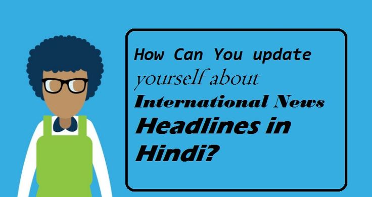 How Can You update yourself about #International #News Headlines in Hindi?