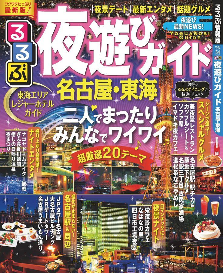 るるぶ夜遊びガイド 名古屋・東海 - JTBパブリッシング -(るるぶ情報版(目的))など電子書籍を読むならBOOK☆WALKER #夜遊び #ガイド #Nagoya #JTB