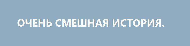 ОЧЕНЬ СМЕШНАЯ ИСТОРИЯ. http://rusdozor.ru/2016/06/15/ochen-smeshnaya-istoriya/  Вчерашний день принес очередную упоительную историю про «длинные руки Кремля».  The Washington Post в своей публикации в красках живописал, как сразу две хакерских группировки, связанные с российскими властями, проникли в компьютерную сеть национального комитета Демократической партии США и в ...