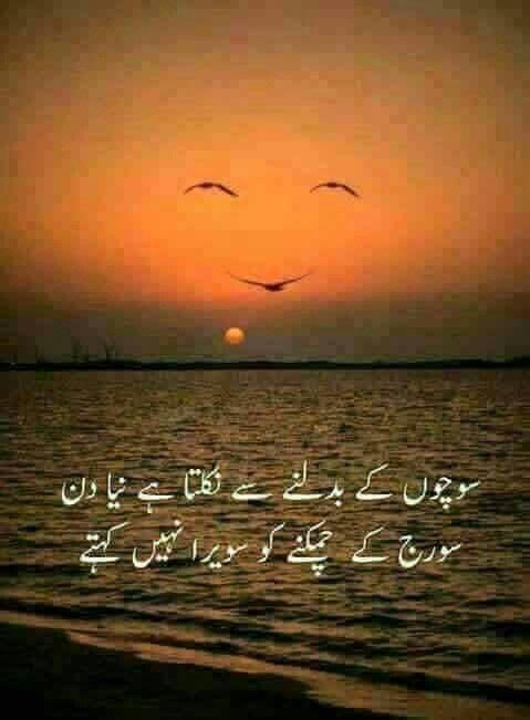 Pin by Amo Jee on Falsafa e gham   Pinterest   Urdu poetry ...