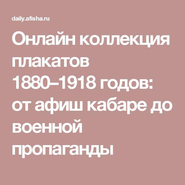 Онлайн коллекция плакатов 1880–1918 годов: от афиш кабаре до военной пропаганды