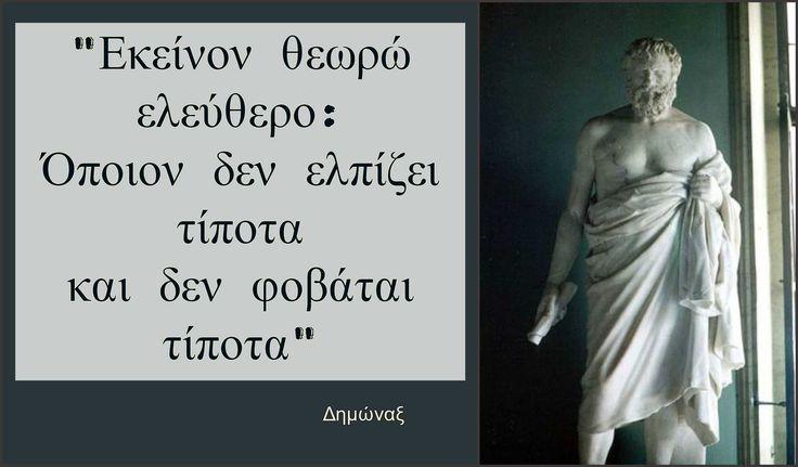 Δημώναξ: Ο Κύπριος κυνικός φιλόσοφος που ενέπνευσε τον Καζατζάκη και η επίκαιρη σημασία του λόγου του