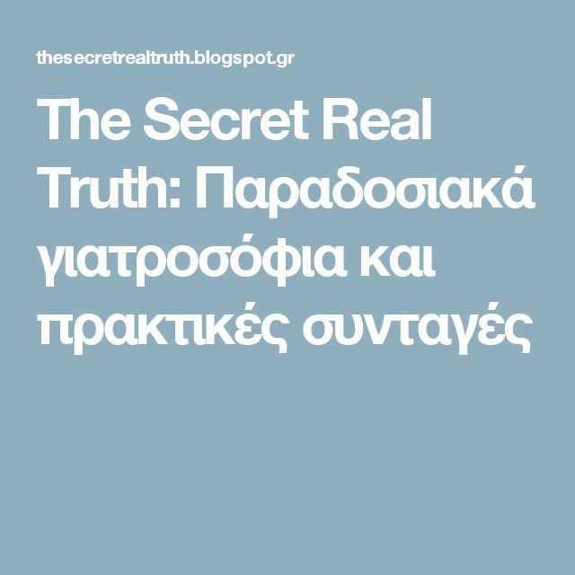 The Secret Real Truth: Παραδοσιακά γιατροσόφια και πρακτικές συνταγές