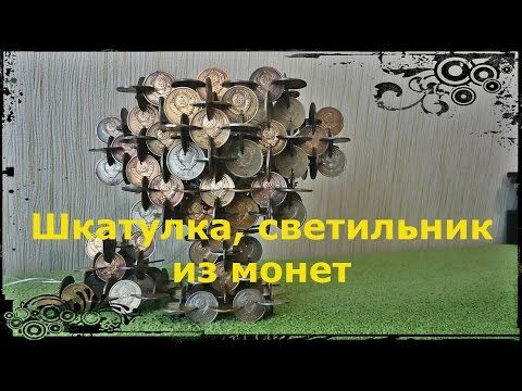 Шкатулка своими руками из монет! \ Bag of coins with their own hands - YouTube