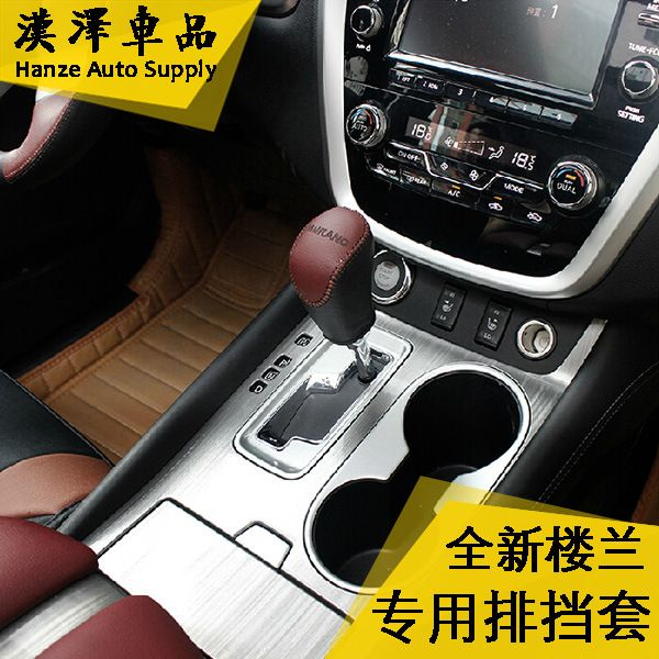 Find More Stickers Information about 1Pcs/set for Nissan MURANO 2015 Ball gear…