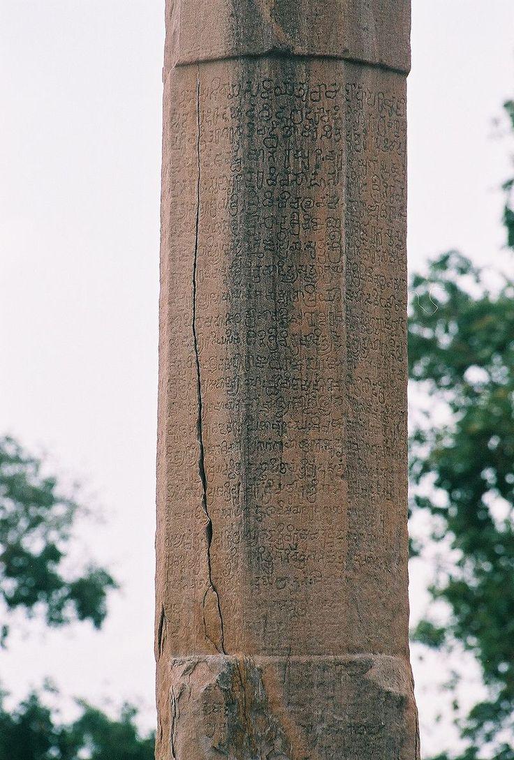 8th century Kannada inscription on victory pillar at Pattadakal - Chalukya dynasty - https://en.wikipedia.org/wiki/Chalukya_dynasty#/media/File:8th_century_Kannada_inscription_on_victory_pillar_at_Pattadakal.jpg