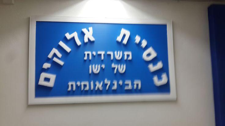 Inauguración de la Iglesia en Israel