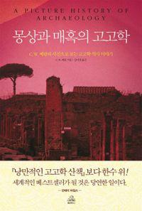 [몽상과 매혹의 고고학] C. W. 세람 지음 | 강미경 옮김 | 랜덤하우스코리아 | 2008-02-27 | 원제 A Picture History of Archaeology