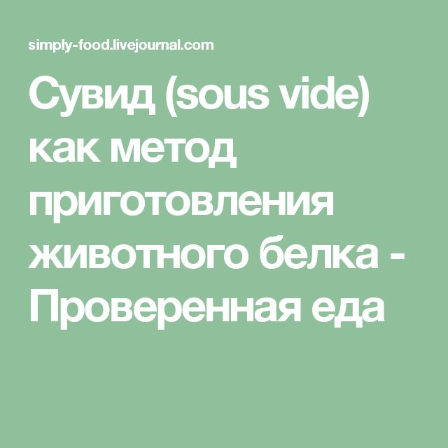 Сувид (sous vide) как метод приготовления животного белка - Проверенная еда