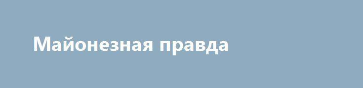 Майонезная правда https://apral.ru/2017/07/26/majoneznaya-pravda.html  В наше время поедание майонеза стало не только нормальным, это даже переросло в потребность. Слово «поедание» не просто так было озвучено. Так как бывают такие случаи, что большого ведерка не хватает даже на неделю для небольшой семьи (с учетом отсутствия праздников – обычная неделя). Истинный майонез — это на самом деле соус, пришедший к нам [...]The post Майонезная правда appeared first on Свежие последние новости…