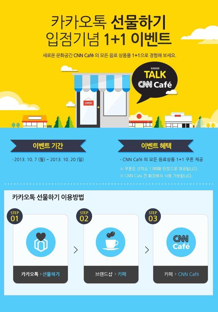 [씨앤앤카페] 카카오톡 입점 기념 이벤트 (김보인)