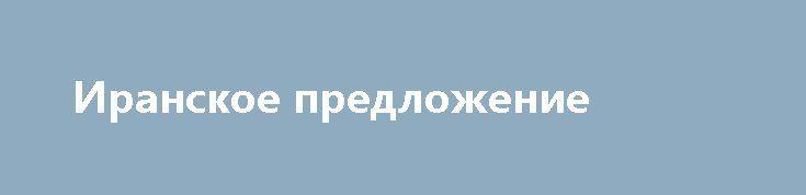 Иранское предложение http://rusdozor.ru/2017/02/11/iranskoe-predlozhenie/  В продолжение истории с авиабазой Хамадан, которую ВКС РФ использовали для операций в Сирии. Россия продолжила использовать иранское воздушное пространство для операции в Сирии, сообщил секретарь Высшего совета нацбезопасности Ирана. Операций по дозаправке российских самолетов не было, отметил он Секретарь ...