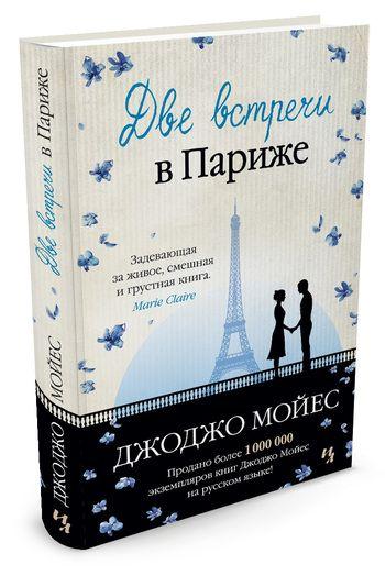 Две встречи в Париже. Новая книга Джоджо Мойес https://enotbook.com.ua/books/dve-vstrechi-v-parizhe