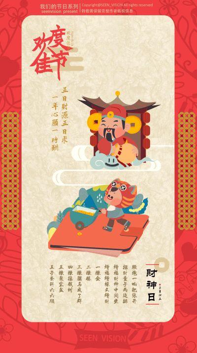 元宵节吉福(gif)The Lantern Festival on Behance